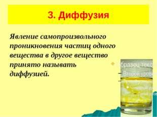 3. Диффузия Явление самопроизвольного проникновения частиц одного вещества в