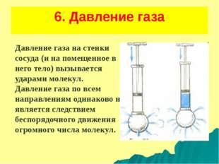 6. Давление газа Давление газа на стенки сосуда (и на помещенное в него тело)