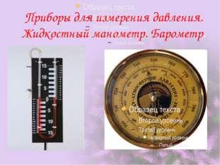 Приборы для измерения давления. Жидкостный манометр. Барометр.