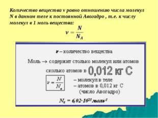 Количество вещества ν равно отношению числа молекул N в данном теле к постоян