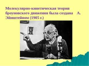 Молекулярно-кинетическая теория броуновского движения была создана А. Эйнштей