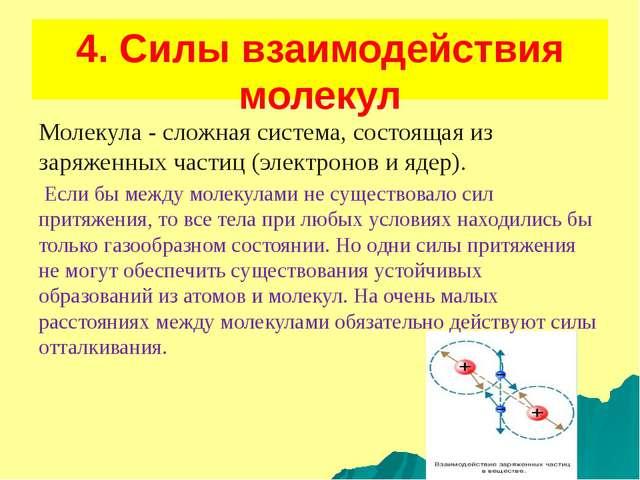 Молекула - сложная система, состоящая из заряженных частиц (электронов и ядер...