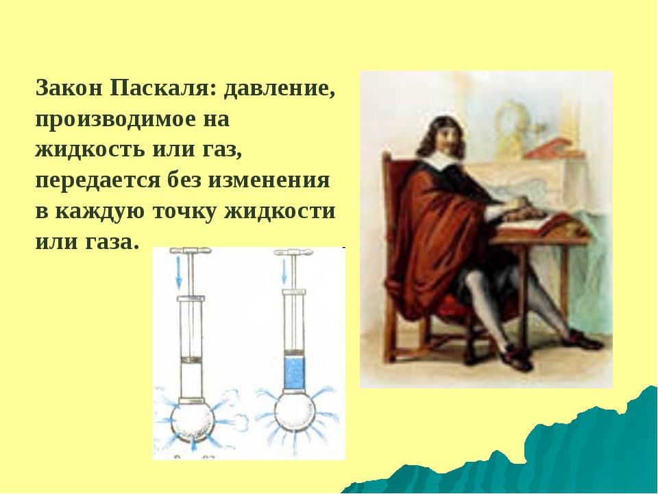 Закон Паскаля: давление, производимое на жидкость или газ, передается без изм...