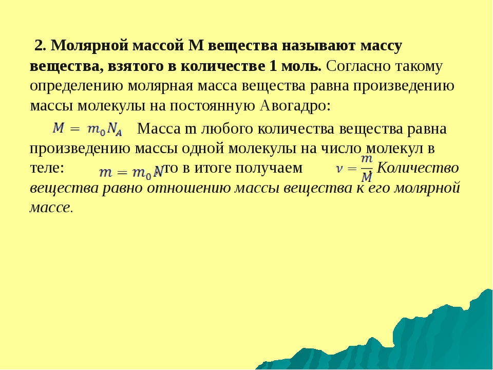 2. Молярной массой М вещества называют массу вещества, взятого в количестве...
