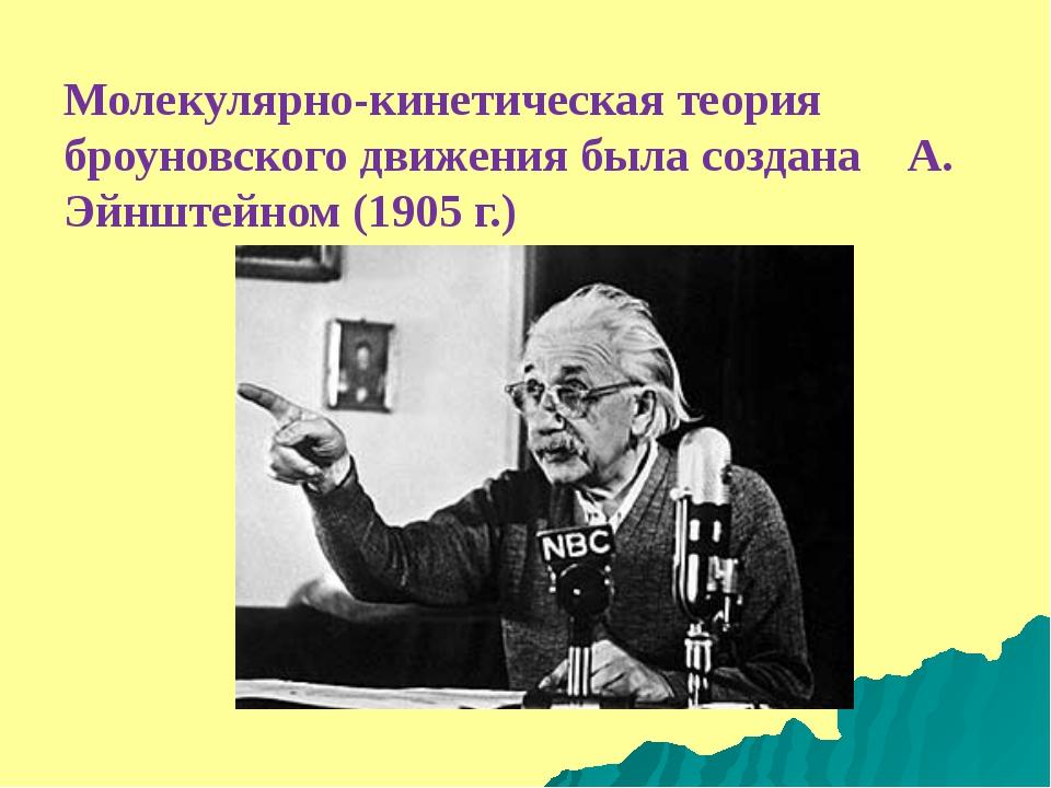 Молекулярно-кинетическая теория броуновского движения была создана А. Эйнштей...
