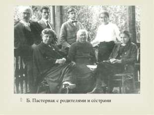 Б. Пастернак с родителями и сёстрами 