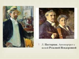Л. Пастернак. Автопортрет с женойРозалиейИсидоровной 