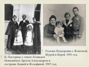 Б. Пастернак с отцом Леонидом Осиповичем, братом Александром и сестрами Лидие