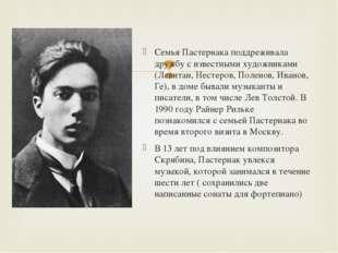 Семья Пастернака поддреживала дружбу с известными художниками (Левитан, Несте