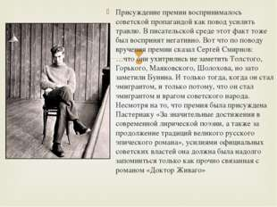 Присуждение премии воспринималось советской пропагандой как повод усилить тра