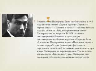 Первые стихи Пастернака были опубликованы в 1913 году (коллективный сборник г