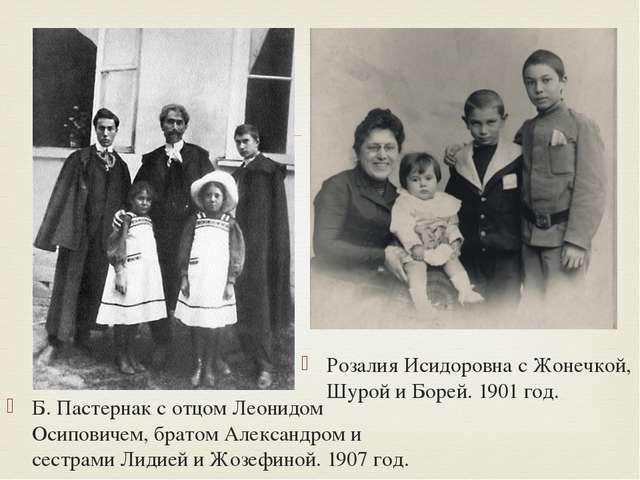 Б. Пастернак с отцом Леонидом Осиповичем, братом Александром и сестрами Лидие...