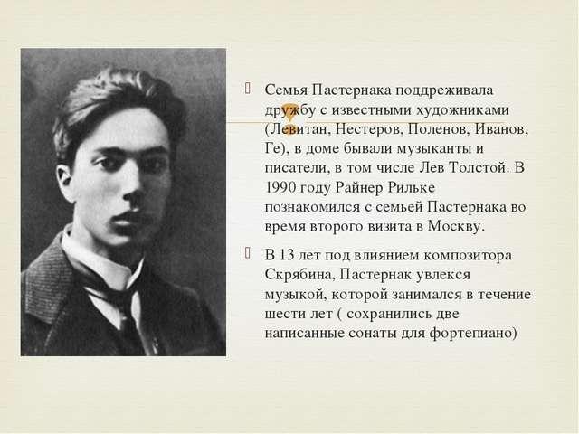 Семья Пастернака поддреживала дружбу с известными художниками (Левитан, Несте...