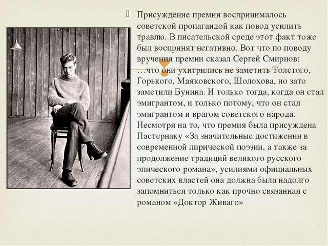 Присуждение премии воспринималось советской пропагандой как повод усилить тра...