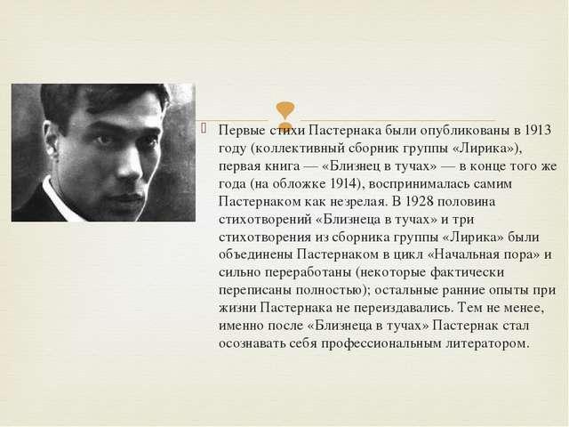 Первые стихи Пастернака были опубликованы в 1913 году (коллективный сборник г...