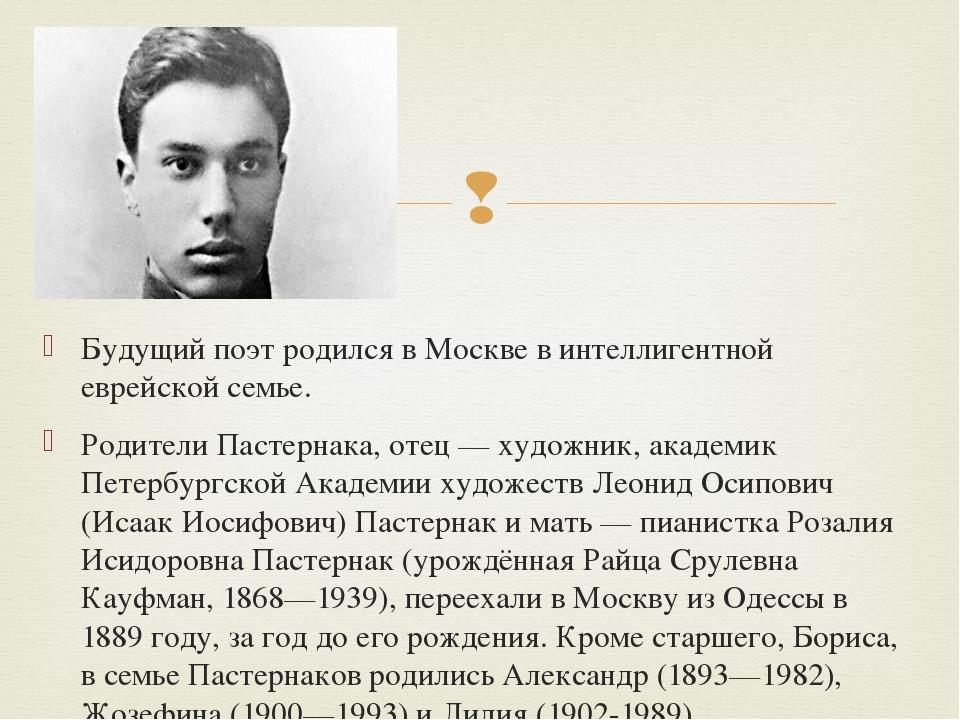 Будущий поэт родился в Москве в интеллигентной еврейской семье. Родители Паст...