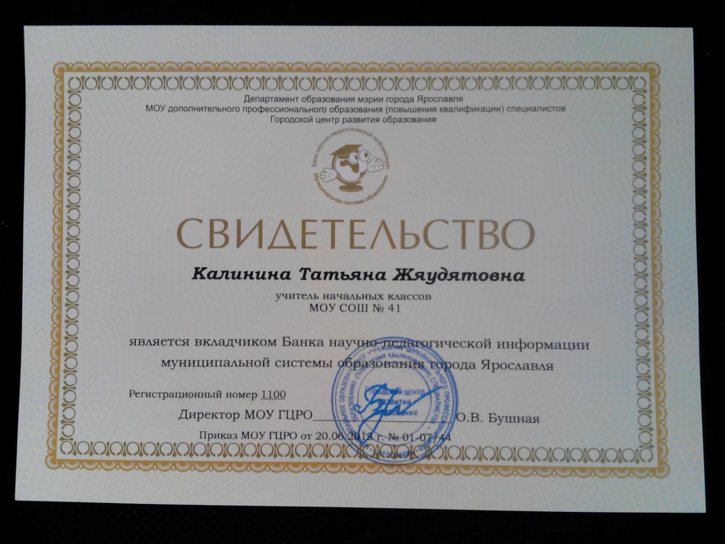 C:\Users\Татьяна\Pictures\IMG_20131014_094714.jpg
