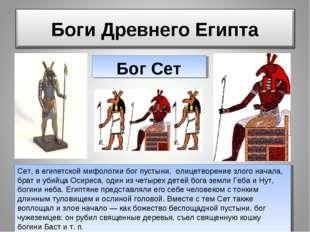 Бог Сет Сет, в египетской мифологии бог пустыни, олицетворение злого начала,