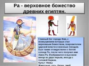 Главный бог города Фив, с возвышением которых стал верховным божеством, покро