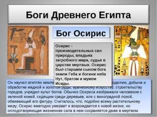 Он научил египтян земледелению, виноградарству и виноделию, добыче и обработк