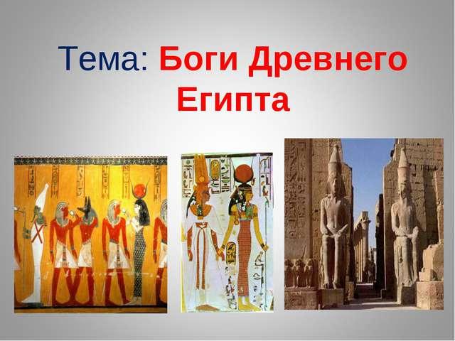 Тема: Боги Древнего Египта