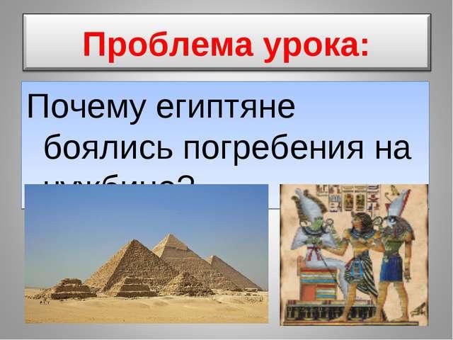 Почему египтяне боялись погребения на чужбине?