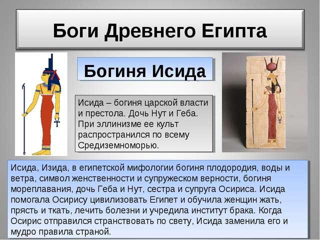 Исида, Изида, в египетской мифологии богиня плодородия, воды и ветра, символ...