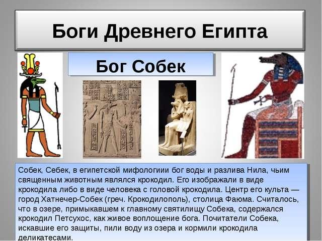 Доклад по мхк 10 класс на тему: боги египта