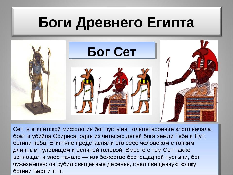 никто подскажет боги древнего египта список с картинками (большая)