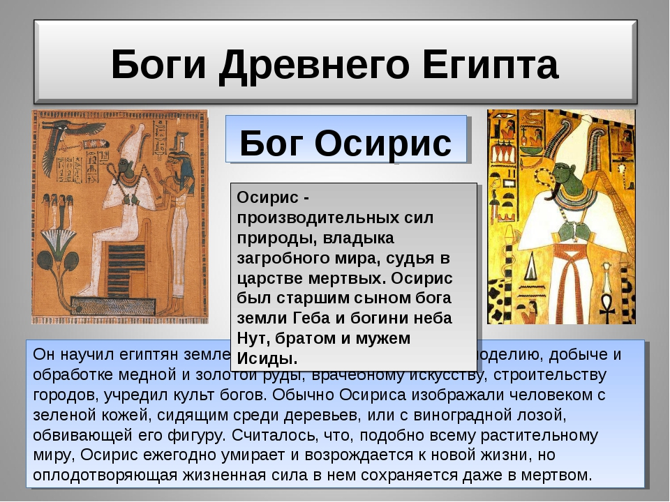 Он научил египтян земледелению, виноградарству и виноделию, добыче и обработк...