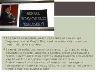 11 апреля осведомленный о событиях на Байконуре редактор газеты Фёдор Боярски