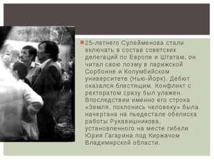 25-летнего Сулейменова стали включать в состав советских делегаций по Европе