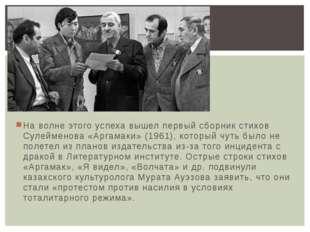 На волне этого успеха вышел первый сборник стихов Сулейменова «Аргамаки» (196