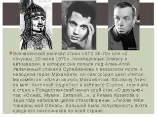 Вознесенский написал стихи «АТЕ 36-70» или «2 секунды, 20 июня 1970», посвяще