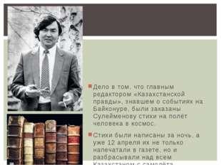 Дело в том, что главным редактором «Казахстанской правды», знавшем о событиях