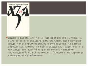 Издание работы «Аз и я…», где идёт разбор «Слова…», было встречено скандальны
