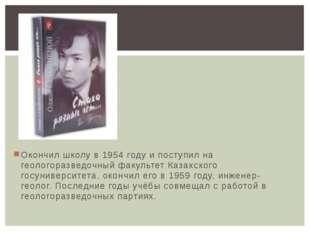 Окончил школу в 1954 году и поступил на геологоразведочный факультет Казахско