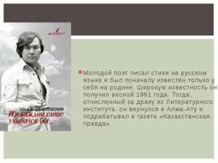 Молодой поэт писал стихи на русском языке и был поначалу известен только у се