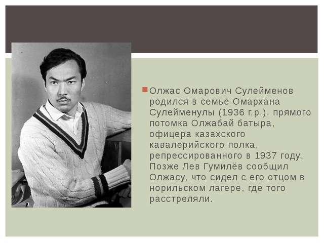 Олжас Омарович Сулейменов родился в семье Омархана Сулейменулы (1936 г.р.), п...