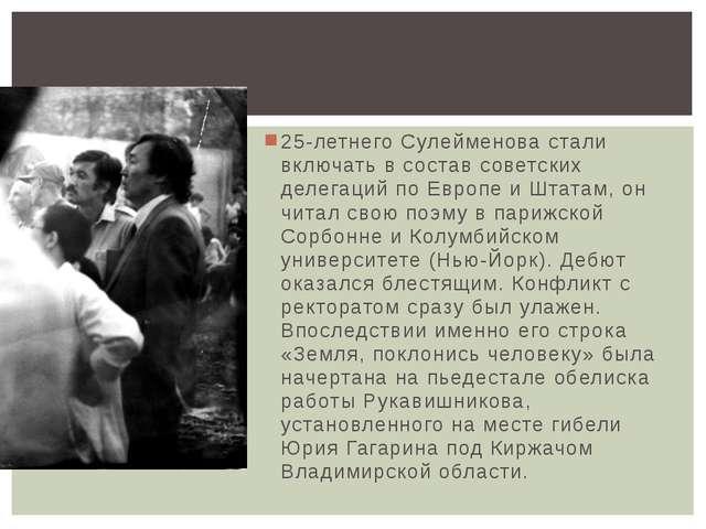 25-летнего Сулейменова стали включать в состав советских делегаций по Европе...