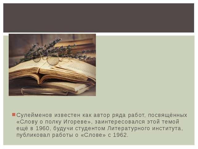 Сулейменов известен как автор ряда работ, посвящённых «Слову о полку Игореве»...
