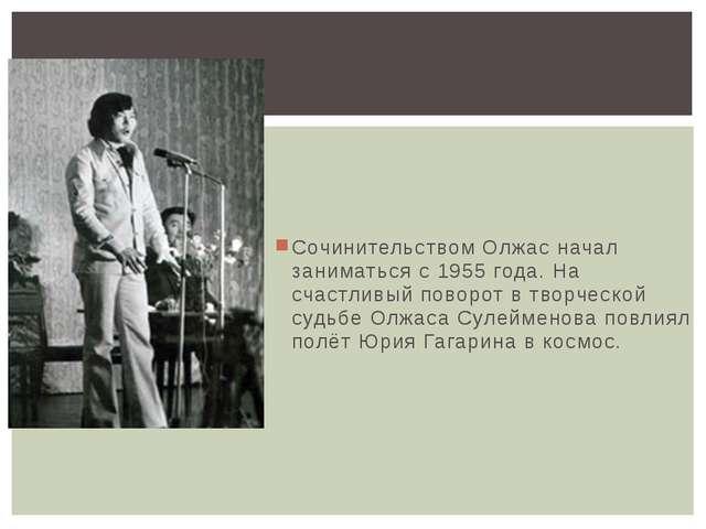 Сочинительством Олжас начал заниматься с 1955 года. На счастливый поворот в т...