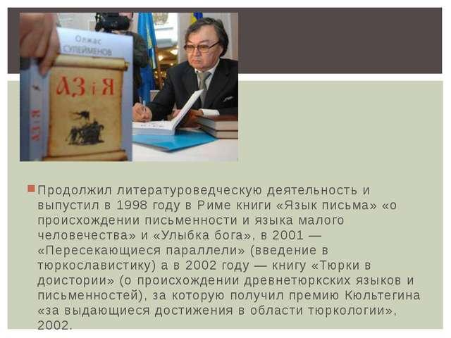 Продолжил литературоведческую деятельность и выпустил в 1998 году в Риме книг...