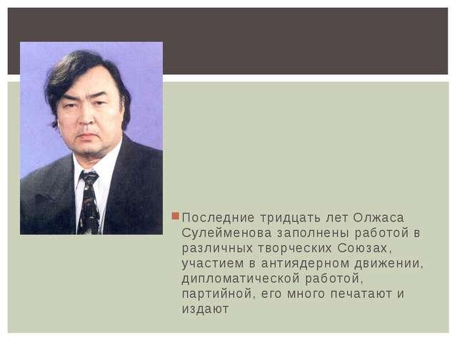 Последние тридцать лет Олжаса Сулейменова заполнены работой в различных творч...