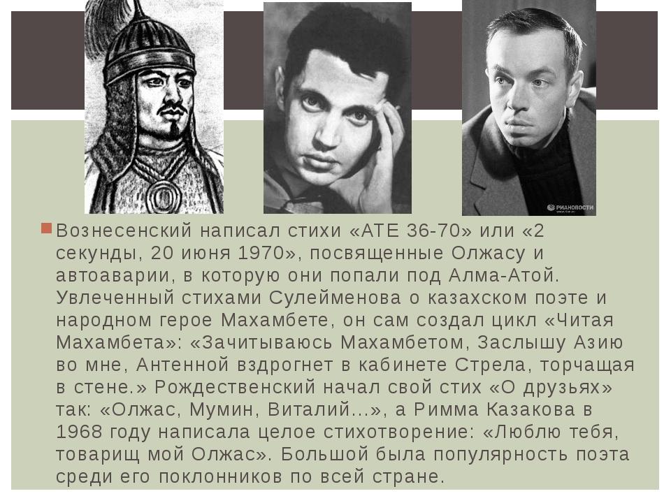 Вознесенский написал стихи «АТЕ 36-70» или «2 секунды, 20 июня 1970», посвяще...