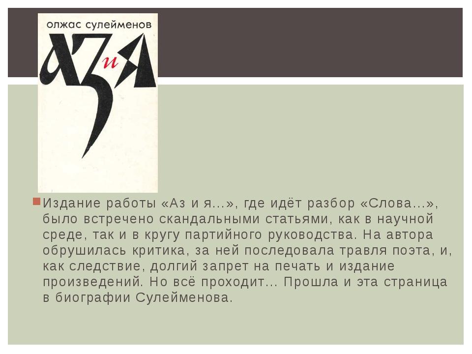 Издание работы «Аз и я…», где идёт разбор «Слова…», было встречено скандальны...
