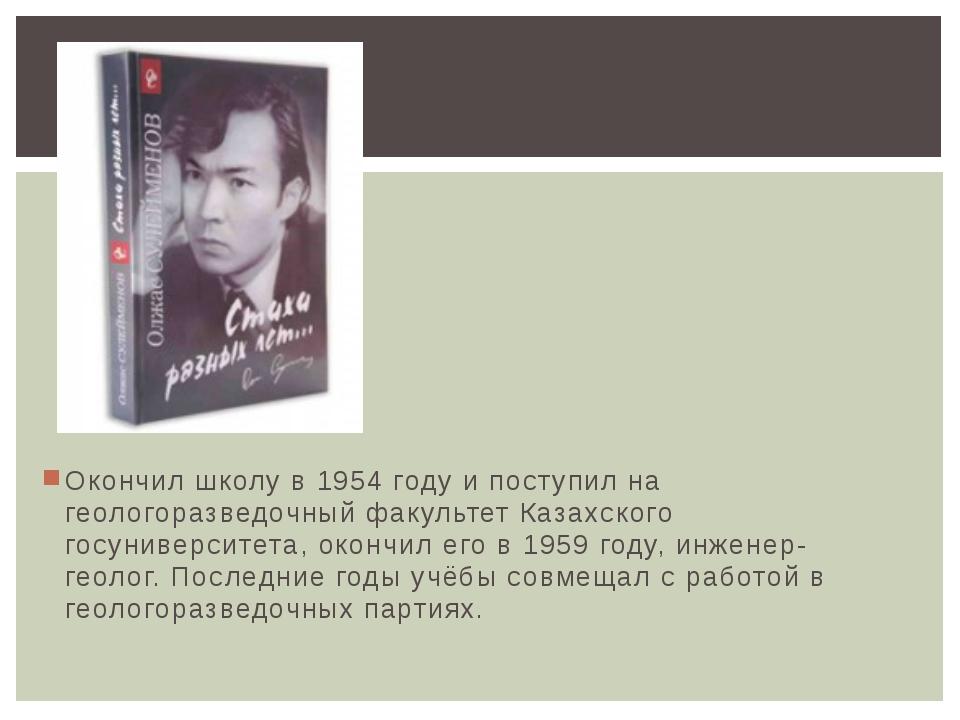 Окончил школу в 1954 году и поступил на геологоразведочный факультет Казахско...
