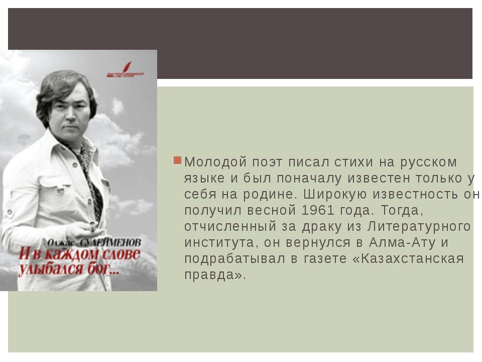 Молодой поэт писал стихи на русском языке и был поначалу известен только у се...