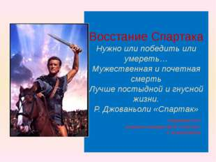 Восстание Спартака Нужно или победить или умереть… Мужественная и почетная см