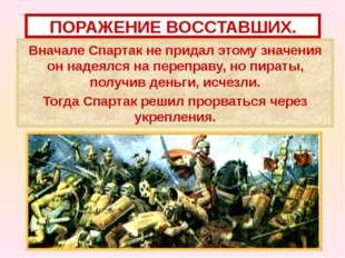 Вначале Спартак не придал этому значения он надеялся на переправу, но пираты,